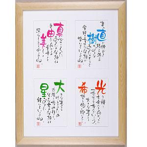 ◆【送料無料】ネームインポエム(名前入りポエム)四つ窓【母の日/父の日/誕生日/ギフト/プレゼント/結婚/お祝い】
