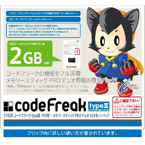 ◇ PSP-1000/2000/3000 코드 괴물 (codeFreak) type3 + 메모리 스틱 프로 듀오 2GB 세트 팩 CY-PSPCF3-2GS02P07Feb15
