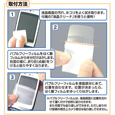 Screen protector-bubble film (-bubble bubble 0 ) BFF-02D