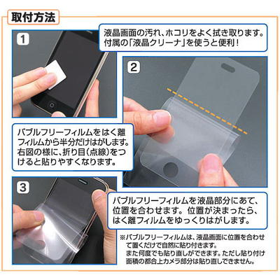 1 / 22-sold--☆ 3 pieces! Screen protector-bubble film (bubble-bubbles-0) BFP-03D