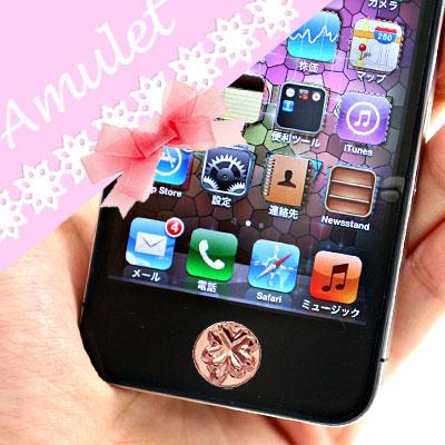 ◇ 可愛いラッキーモチーフ♪ ホームボタンシール ~アミュレット~ クローバー PK(ピンク) AR0699057【激安メガセール!】