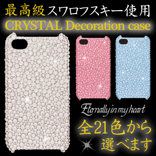 【送料無料】◆ 全機種対応 (au/softbank/docomo/EMOBILE) CRYSTAL Decoration case クリスタルデコレーションケース・オーダーメイド ONEカラー DECO-B1-ONE[代引き不可]