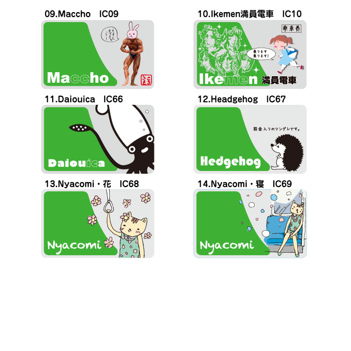 ☆ ◆ Fun ic card sticker IC card sticker 1