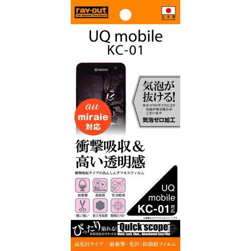 ☆◆ 레이・아웃 UQ mobile 쿄세라 KC-01 전용내충격・광택・방지문 필름 RT-KC01F/DA