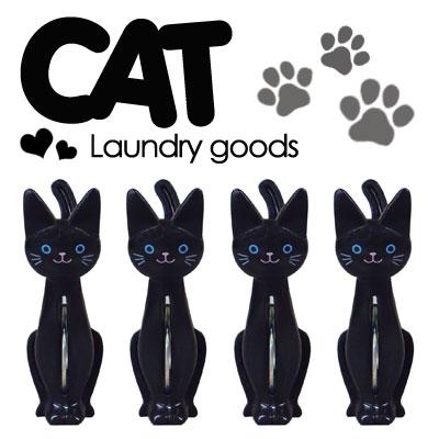 ねこシリーズのインテリアグッズ ねこのしっぽの物語 ねこの洗濯ばさみ クロ ME11 ネコ 猫 雑貨 訳あり品送料無料 人気 キャット 家庭用品 P20 割引 インテリア あす楽対応