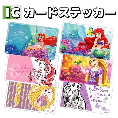 Disney princess ic card sticker rt dicsc