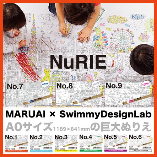 楽天市場 Maruai Swimmydesignlab Nurie ヌーリエ 巨大ぬりえ