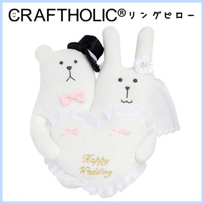 ◇ CRAFTHOLIC (크 라프 트 홀 릭) 프로 Wedding CRAFT (웨딩 제작) 러브 앤 スロース C7156-12 02P05Nov16