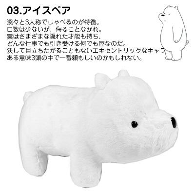 ◆ 我们提高基本工资狗熊队(We BARE BEARS)nuigurumi(M)K-7268/K-7269/K-7270