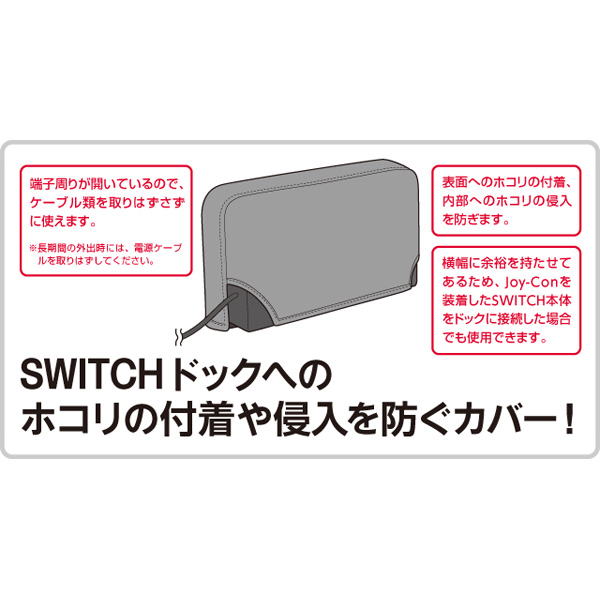 ◇[CYBER] Dust prevention cover black CY-NSBDGC-BK for the dock for exclusive use of Nintendo Switch