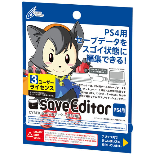 ○◇[CYBER] Save editor 3 user license CY-PS4SAE-3 for PS4