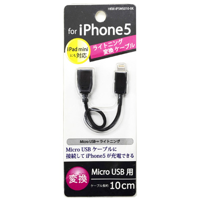 Lighting Connector Microusb Lightning Conversion Cable Black Hkw Ip5ms010 Bk For The Iphone5 Ipad Mini Adaptive