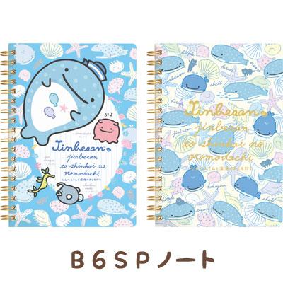 bigstar netshop friend theme b6sp notebook ny15101 ny15201 of