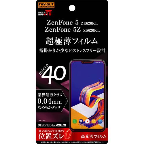 <title>ゼンフォン ファイブ ゼット 対応 液晶保護フィルム レビューを書けば送料当店負担 ☆ レイ アウト ASUS ZenFone 5 ZE620KL 5Z ZS620KL 専用 指紋防止 薄型 高光沢 RT-RAZ5FT UC</title>