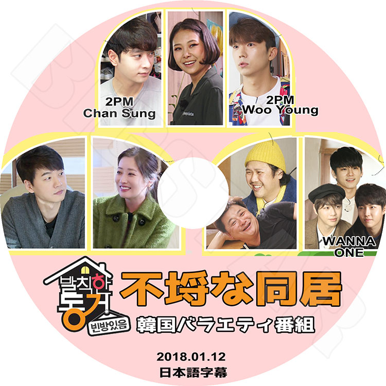 【K-POP DVD】☆★不埒な同居 Chan sung Woo Young Wanna one★(2018.01.12)【日本語字幕あり】【2PM Chan Sung Woo Young WANNA ONE KPOP DVD】