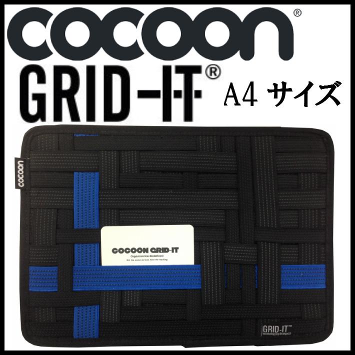 Cocoon ガジェット&デジモノアクセサリ固定ツール 「GRID-IT!」 A4サイズ.登山リュック用・整理用.収納ツール.トラベル用.収納バッグ バッグインバッグ