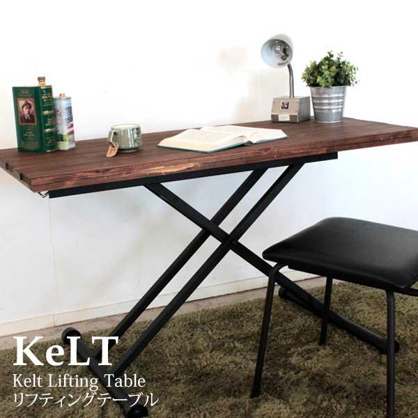 keltケルトリフティングテーブル リフト フティング 昇降 テーブル 古木 パイン
