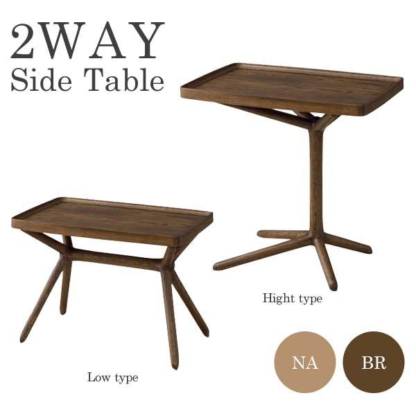 2WAY SIDE TABLE 2WAYサイドテーブル サイドテーブル コーヒーテーブル 予約 ローテーブル ナチュラル 直送商品 センターテーブル トレイ 北欧