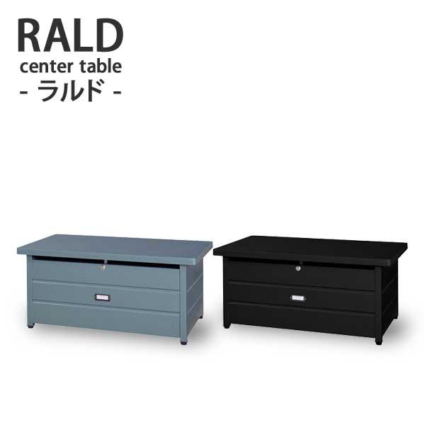RALD ラルドセンターテーブル センターテーブル リビングテーブル カギ付き 贈答品 収納 スチール 新作入荷!!