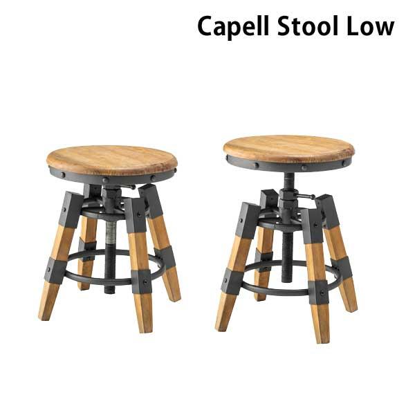 Capell 大注目 Stool Low カペルスツールLow スツール 送料無料お手入れ要らず サイドテーブル イス コーヒーテーブル 昇降式