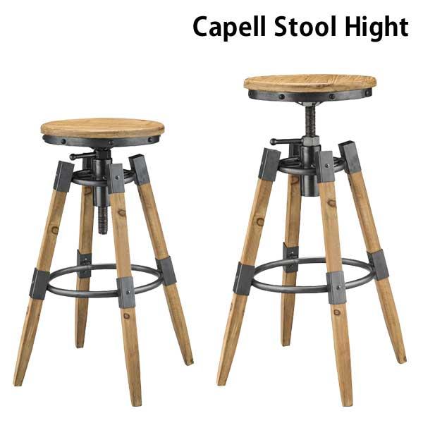 Capell Stool Hight カペルスツールHight スツール コーヒーテーブル サイドテーブル 中古 税込 イス 昇降式