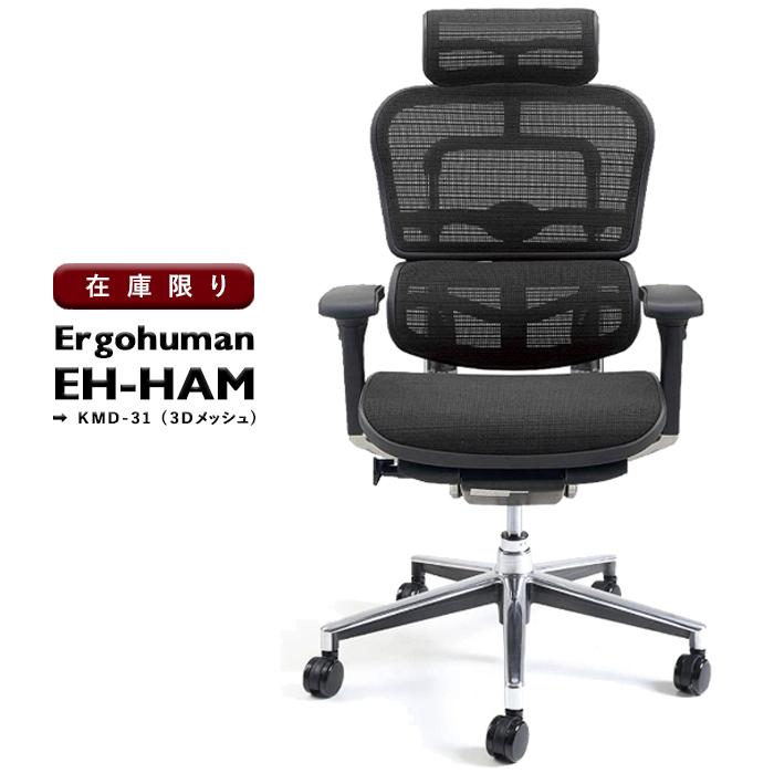 2020新作 在庫限り エルゴヒューマン ベーシック ハイタイプ マーケット KMD-31 3Dメッシュ 1829803 テレワーク 人間工学に基づいた機能性と操作性を見事に融合 特徴的にカーブした独立したランバーサポートがどのような姿勢でも常に座る人の腰を優しくサポート