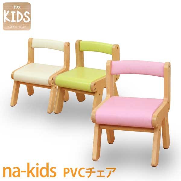 na-kids PVCチェア ネイキッズ 子供家具 お金を節約 キッズ家具 希少 チェア 子供用いす 子供部屋 いす イス