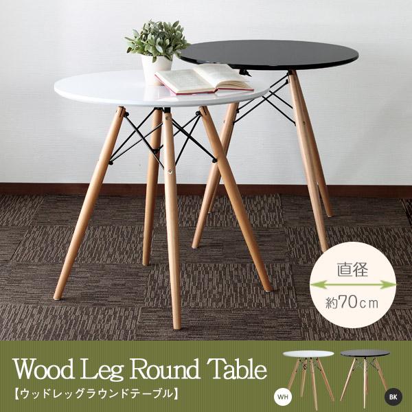 ウッドレッグラウンドテーブル テーブルのみ イームズシェルチェアとデザインを合わせて シルエットの美しいベースを取り入れたシンプルな円形テーブル 無垢材 ブラックスチール