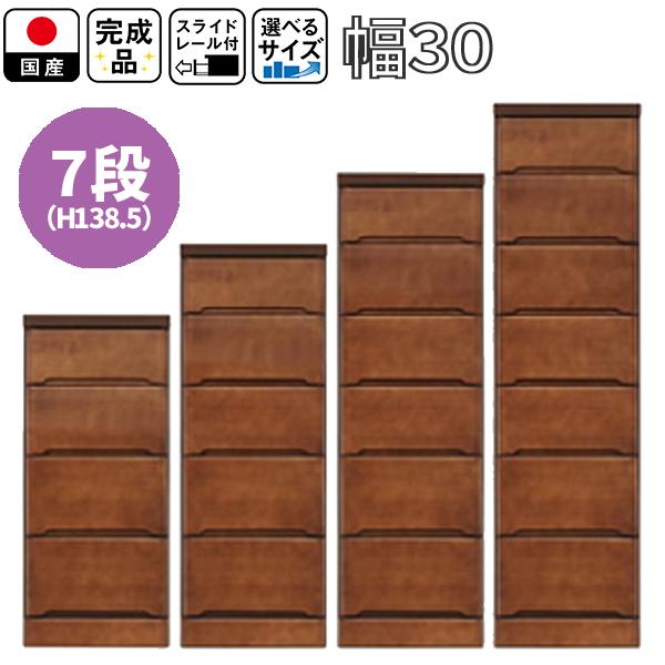 幅30 7段 クライン すき間チェスト ランドリーチェスト サニタリーラック 隙間収納 木製 日本製 完成品