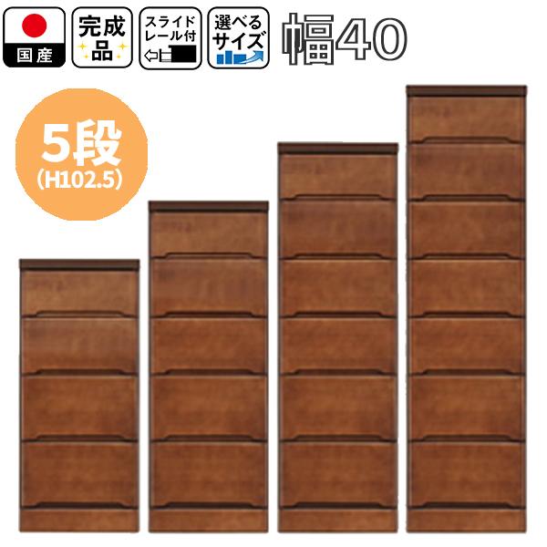 幅40 5段 クライン すき間チェスト ランドリーチェスト サニタリーラック 隙間収納 木製 日本製 完成品