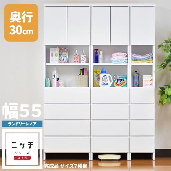 幅55 ランドリーレノア 完成品 日本製 薄型チェスト 収納棚 ランドリー収納 扉付き 引出し W55