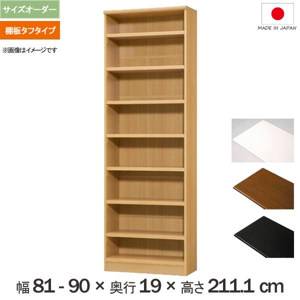 横幅1cm単位でサイズオーダー 横幅81cmから90cm奥行19cm(スリムタイプ)高さ211.1cmの多目的棚 《棚板タフタイプ》 コミック、文庫、CD、DVDの収納