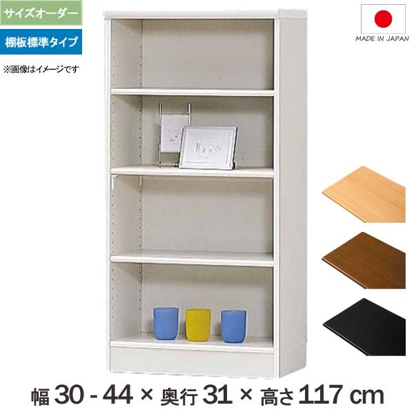 横幅1cm単位でサイズオーダー 横幅30cmから44cm奥行31cm(レギュラータイプ)高さ117cmの多目的棚 《棚板標準タイプ》 文芸書、百科事典、A4ファイルの収納