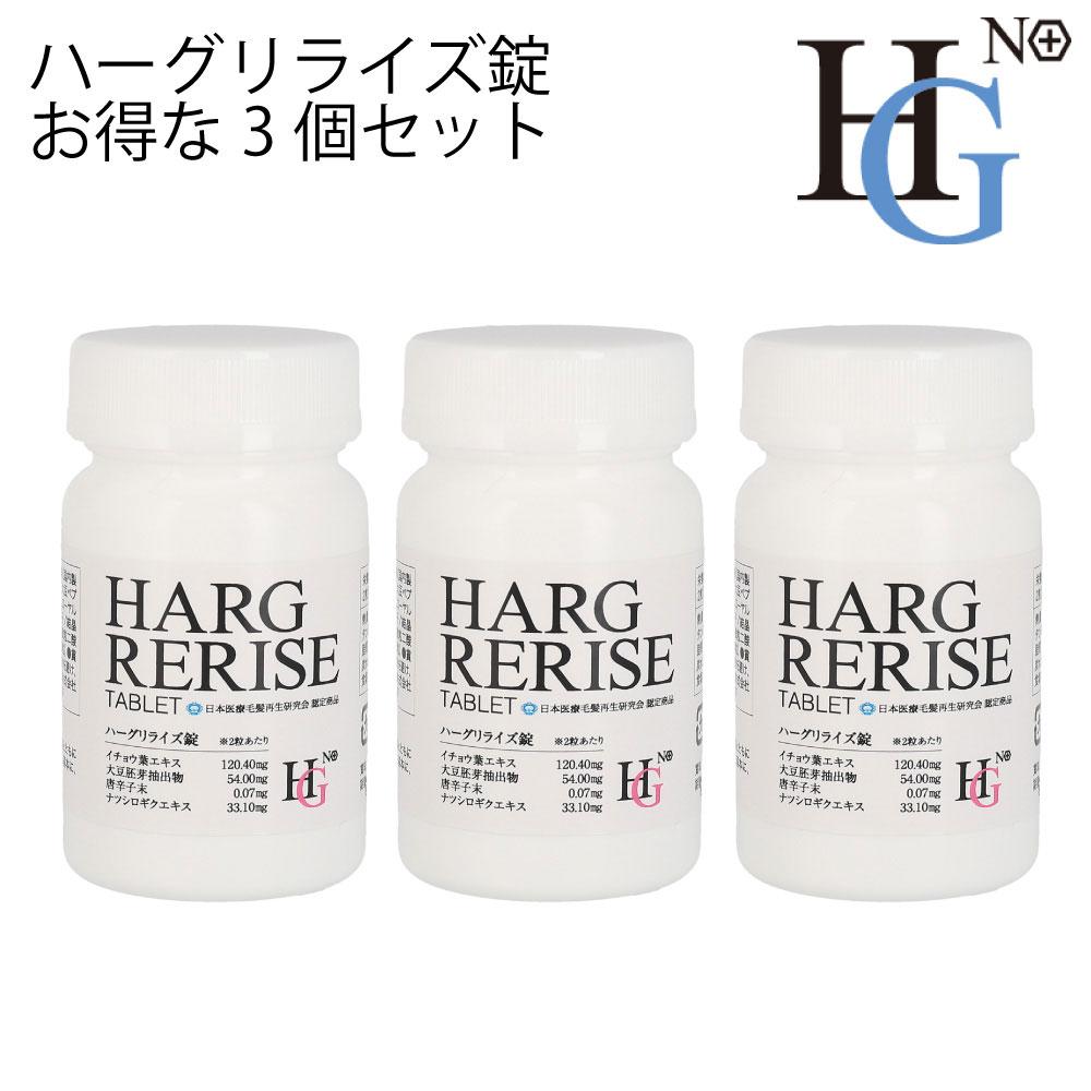【NEW】ハーグリライズ錠60錠 お得な3個セット(旧HGリライズ錠のリニューアル版)