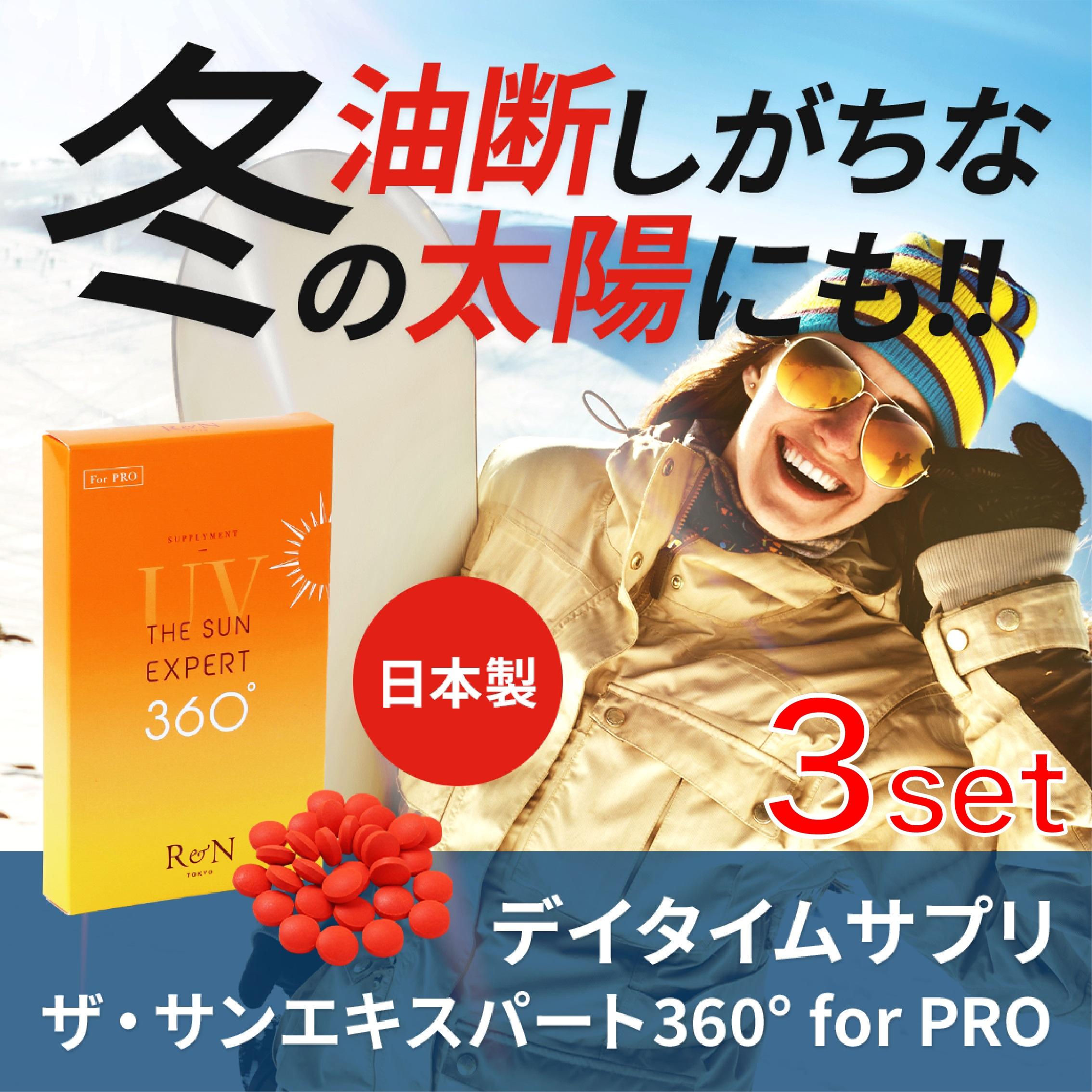 ザ・サンエキスパート 360°forPRO(40粒入)お得な3箱セット 飲む日焼け止め海・ゴルフ・キャンプブルーライト日本製ヘリオケアTHE SUN EXPERTSUN エキスパート