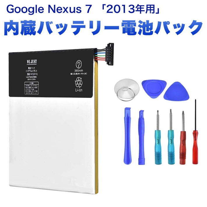 Google Nexus 7 2013年用 内蔵バッテリー電池パック 安売り 美品 内蔵バッテリー互換電池パック Asus PSE認証品 交換工具セット付き 2013年式用