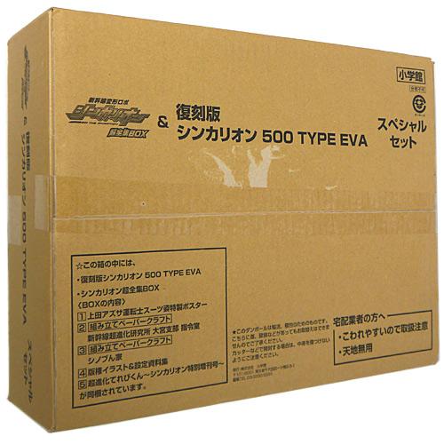 復刻版 シンカリオン 500 TYPE EVA&シンカリオン超全集BOX スペシャルセット◆新品Ss【即納】