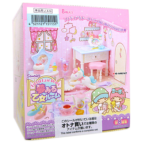 リーメント キキララ リトルツインスターズ 夢みる乙女ルーム 全8種/BOX/◆新品Ss【即納】