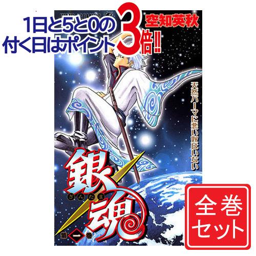 【中古】銀魂/漫画全巻セット◆C≪1~77巻(完結)≫【即納】