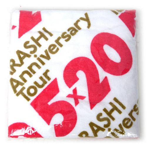 嵐/ARASHI Anniversary Tour 5×20/バスタオル◆新品Ss【即納】【コンビニ受取/郵便局受取対応】