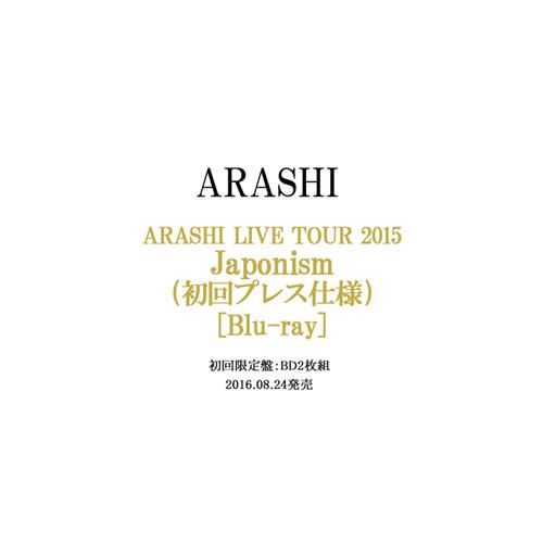ARASHI LIVE TOUR 2015 Japonism(初回プレス仕様)/BD◆新品Ss【即納】【コンビニ受取/郵便局受取対応】