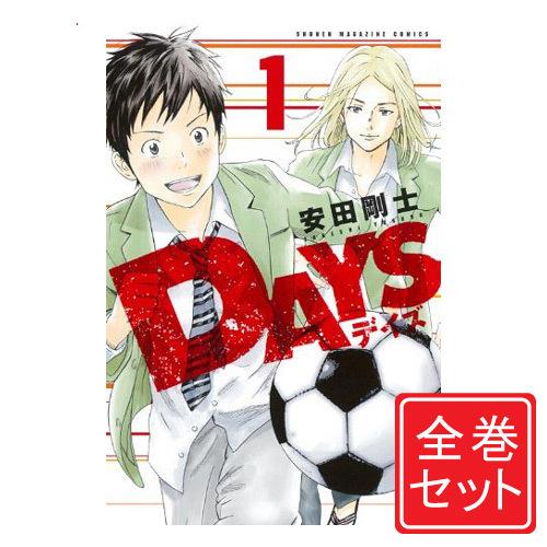 【中古】DAYS/漫画全巻セット◆C≪1~37巻(既刊)≫【即納】