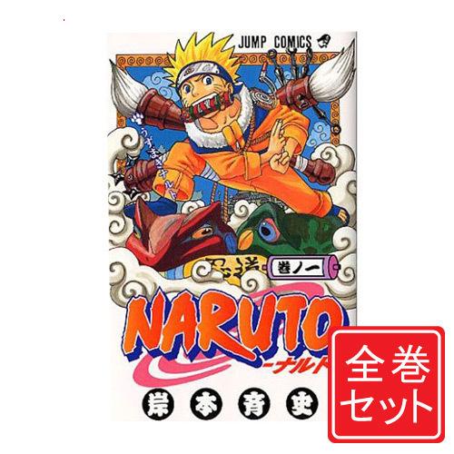 【中古】NARUTO -ナルト-/漫画全巻セット◆D≪1~72巻(完結)≫【即納】
