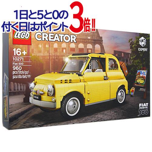 LEGO レゴ クリエーター エキスパート フィアット500 10271◆新品Ss【即納】