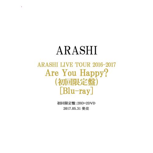 【中古】ARASHI LIVE TOUR 2016-2017 Are You Happy?(初回限定盤)/BD◆C【即納】【コンビニ受取/郵便局受取対応】
