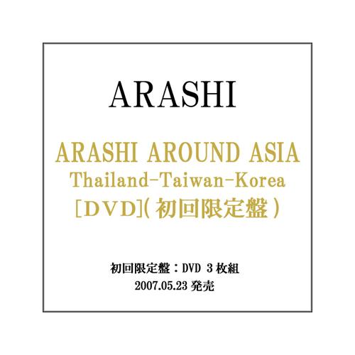 【中古】ARASHI AROUND ASIA Thailand-Taiwan-Korea(初回限定盤)◆C【即納】【コンビニ受取/郵便局受取対応】