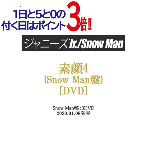 あす楽 素顔4 Snow 即納最大半額 Man盤 3DVD ジャニーズアイランドストア限定 ゆうパケット 郵便局受取対応 即納 コンビニ受取 直輸入品激安 新品Ss