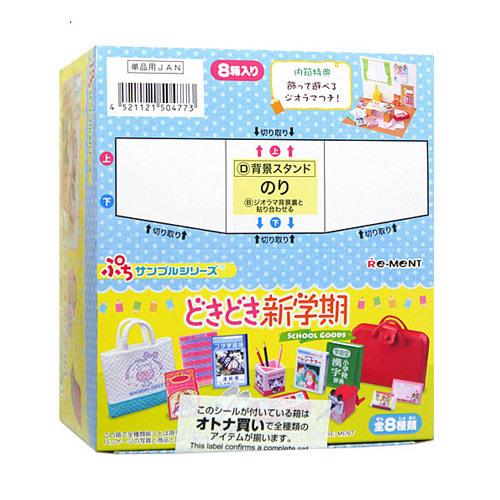 リーメント ぷちサンプルシリーズ どきどき新学期 全8種/BOX◆新品Ss【即納】