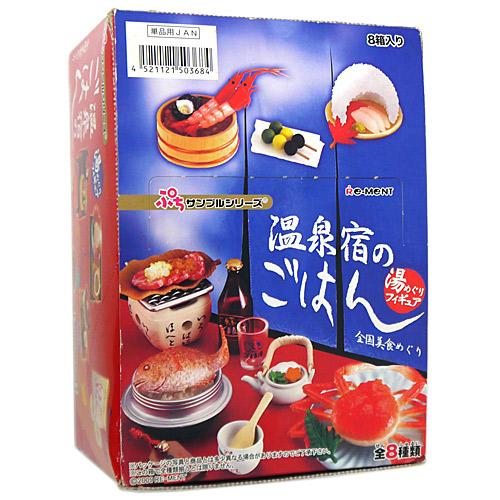 リーメント ぷちサンプルシリーズ 温泉宿のごはん 全8種/BOX/◆新品Sa【即納】