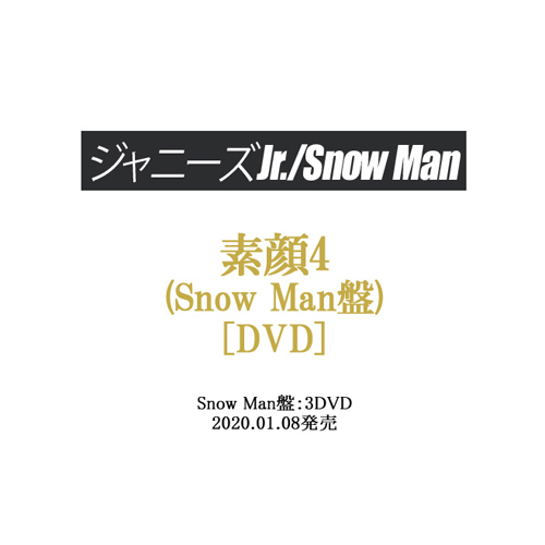 【中古】素顔4(Snow Man盤)/[3DVD]/ジャニーズアイランドストア限定◆C【即納】【ゆうパケット/コンビニ受取/郵便局受取対応】
